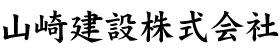 山崎建設株式会社 採用サイト